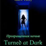 Превращенная во тьме читать онлайн