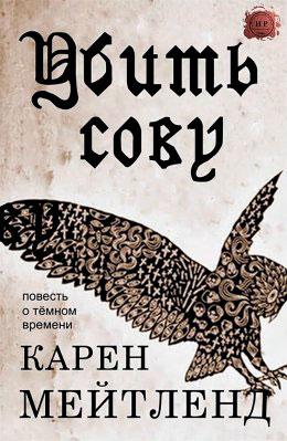 Убить сову читать онлайн