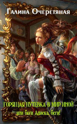 Горящая путевка в мир иной или беги Алиска
