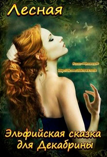Эльфийская сказка для Декабрины читать онлайн