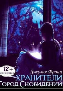 Хранители: Город Сновидений читать онлайн