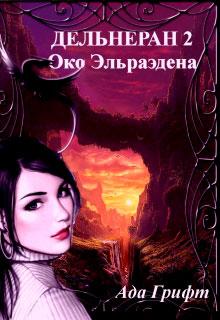 Око Эльраэдена читать онлайн