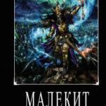 Малекит читать онлайн