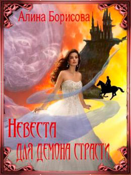 Невеста для демона страсти читать онлайн