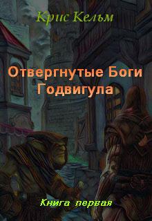 Отвергнутые Боги Годвигула. Книга первая читать онлайн