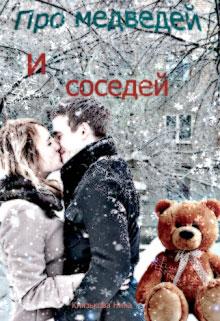 Про медведей и соседей читать онлайн