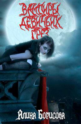 Вампиры девичьих грез читать онлайн