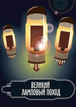 Великий ламповый поход. Книга 1 читать онлайн