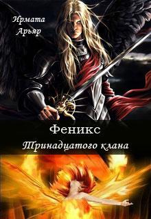 Феникс Тринадцатого клана читать онлайн