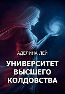 Академия Высшего Колдовства читать онлайн