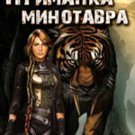 Приманка Минотавра читать онлайн