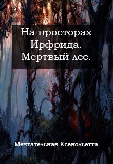 Мертвый лес читать онлайн