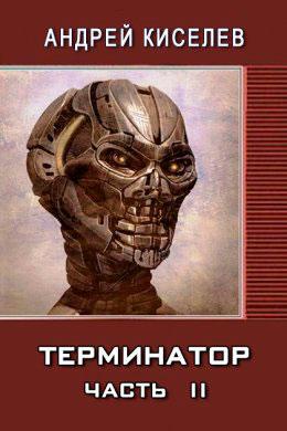 Терминатор. Книга 2 читать онлайн