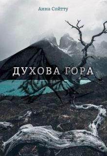Духова гора читать онлайн