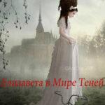 Елизавета в Мире Теней читать онлайн