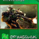Оружейник читать онлайн