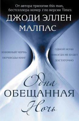 Одна обещанная ночь читать онлайн