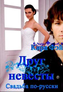 Друг невесты читать онлайн