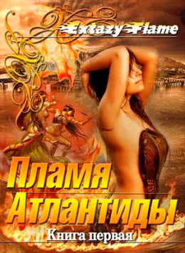 Пламя Атлантиды читать онлайн