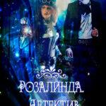 Розалинда. Детектив читать онлайн