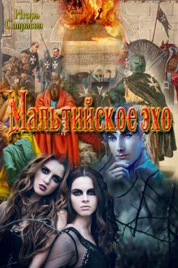 Мальтийское эхо читать онлайн