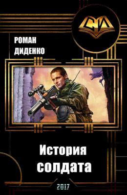 История солдата читать онлайн