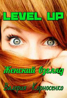 Level Up. Женский взгляд читать онлайн
