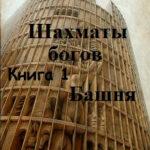Башня читать онлайн