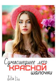 Сумасшедшее лето красной шапочки читать онлайн