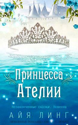 Принцесса Ателии читать онлайн