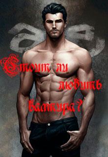 Стоит ли любить вампира? читать онлайн