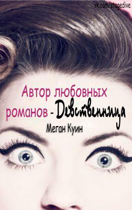 Автор любовных романов - Девственница читать онлайн