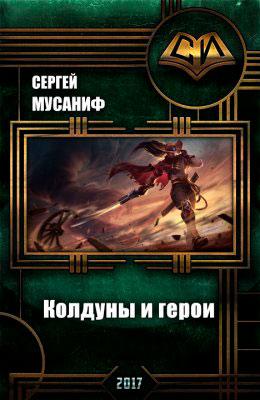 Колдуны и герои читать онлайн