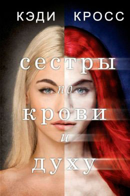 Сестры по крови и духу читать онлайн