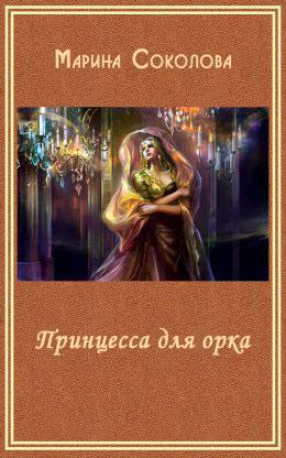 Принцесса для орка читать онлайн