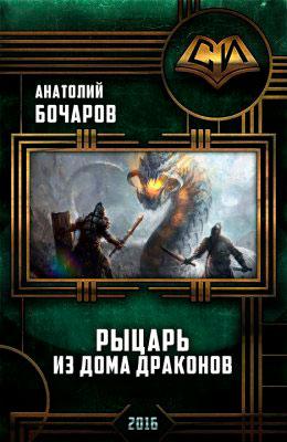 Рыцарь из Дома Драконов читать онлайн
