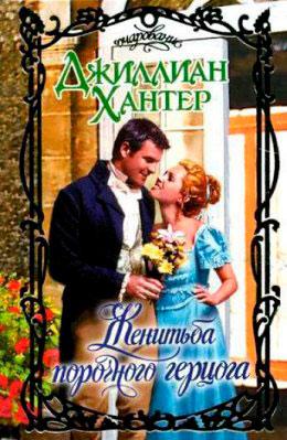 Женитьба порочного герцога читать онлайн