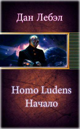 Homo Ludens. Начало читать онлайн