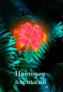 Цветочек аленький читать онлайн
