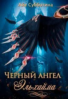 Черный ангел Эльхайма читать онлайн