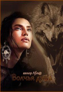 Волчья душа читать онлайн