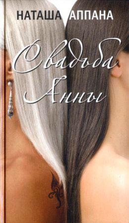Свадьба Анны читать онлайн