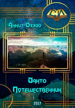 Йанто Путешественник читать онлайн