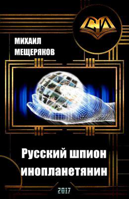 Русский шпион-инопланетянин читать онлайн