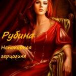 Рубина. Непокорная герцогиня читать онлайн