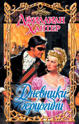 Дневники герцогини читать онлайн