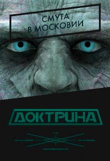 Доктрина: Смута в Московии читать онлайн