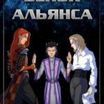 Венок Альянса читать онлайн