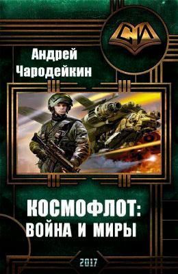 Космофлот: Война и миры читать онлайн