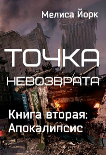 Апокалипсис читать онлайн
